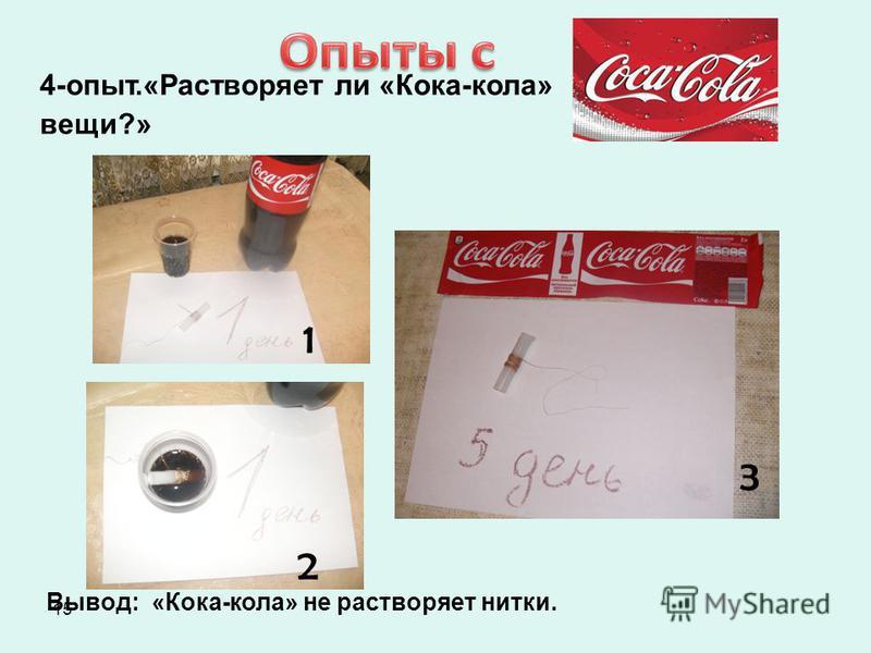 15 4-опыт.«Растворяет ли «Кока-кола» вещи?» Вывод: «Кока-кола» не растворяет нитки. 1 2 1 2 1 2 3