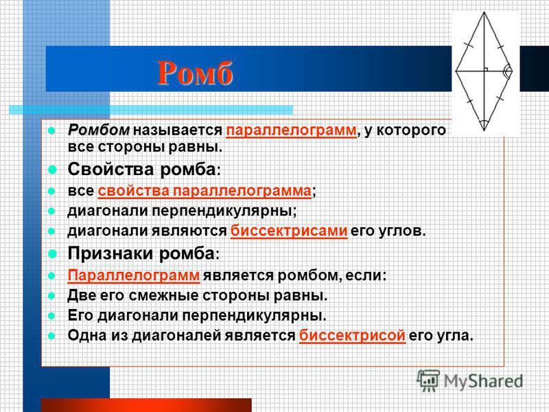 Ромб Ромб Ромбом Ромбом называется параллелограмм, у которого все стороны равны.параллелограмм Свойства ромба : все свойства параллелограмма;свойства параллелограмма диагонали перпендикулярны; диагонали являются биссектрисами его углов.биссектрисами
