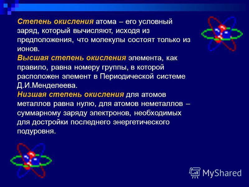 Степень окисления атома – его условный заряд, который вычисляют, исходя из предположения, что молекулы состоят только из ионов. Высшая степень окисления элемента, как правило, равна номеру группы, в которой расположен элемент в Периодической системе