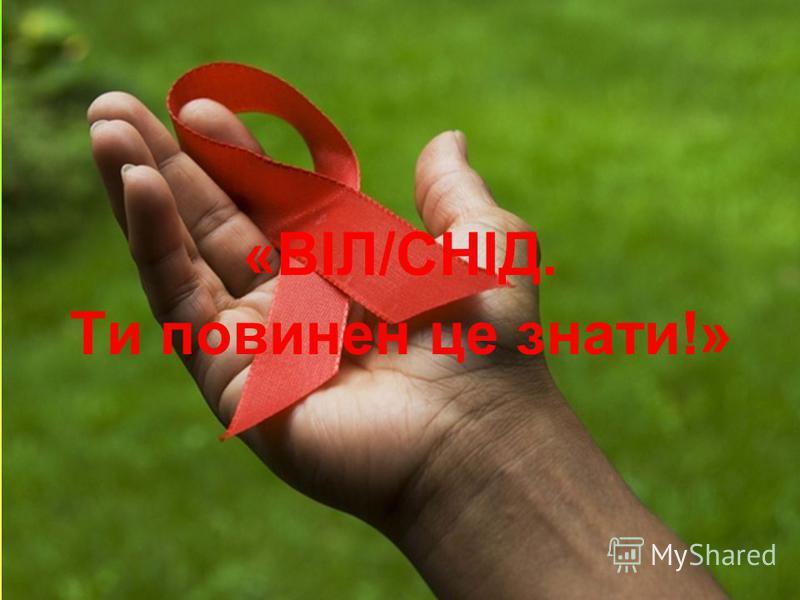«ВІЛ/СНІД. Ти повинен це знати!»