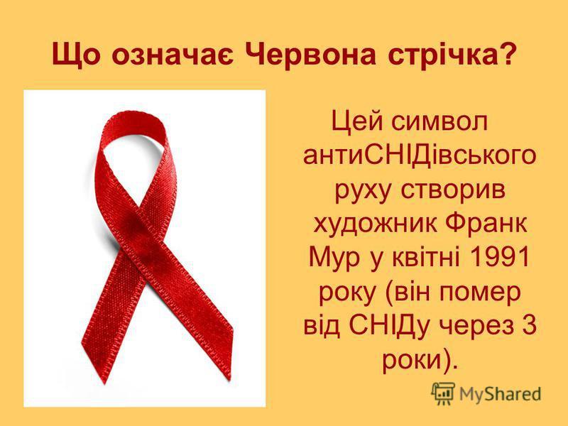 Що означає Червона стрічка? Цей символ антиСНІДівського руху створив художник Франк Мур у квітні 1991 року (він помер від СНІДу через 3 роки).