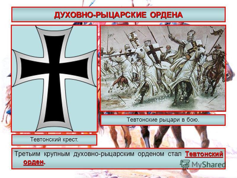 ДУХОВНО-РЫЦАРСКИЕ ОРДЕНА Тевтонский орден. Третьим крупным духовно-рыцарским орденом стал Тевтонский орден. Тевтонский крест. Тевтонские рыцари в бою.