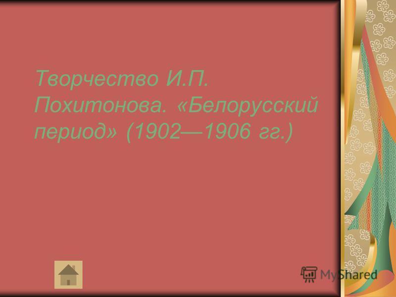Творчество И.П. Похитонова. «Белорусский период» (19021906 гг.)