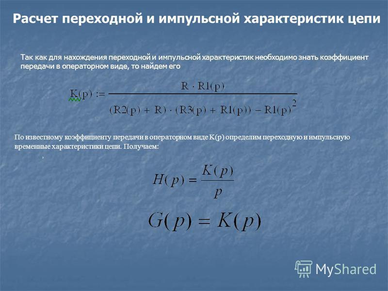 Расчет переходной и импульсной характеристик цепи Так как для нахождения переходной и импульсной характеристик необходимо знать коэффициент передачи в операторном виде, то найдем его По известному коэффициенту передачи в операторном виде K(p) определ