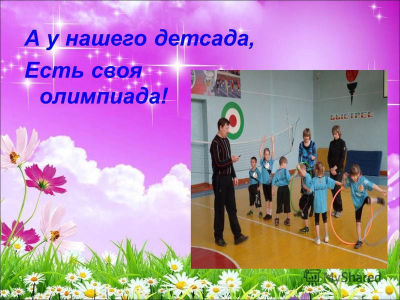 А у нашего детсада, Есть своя олимпиада!