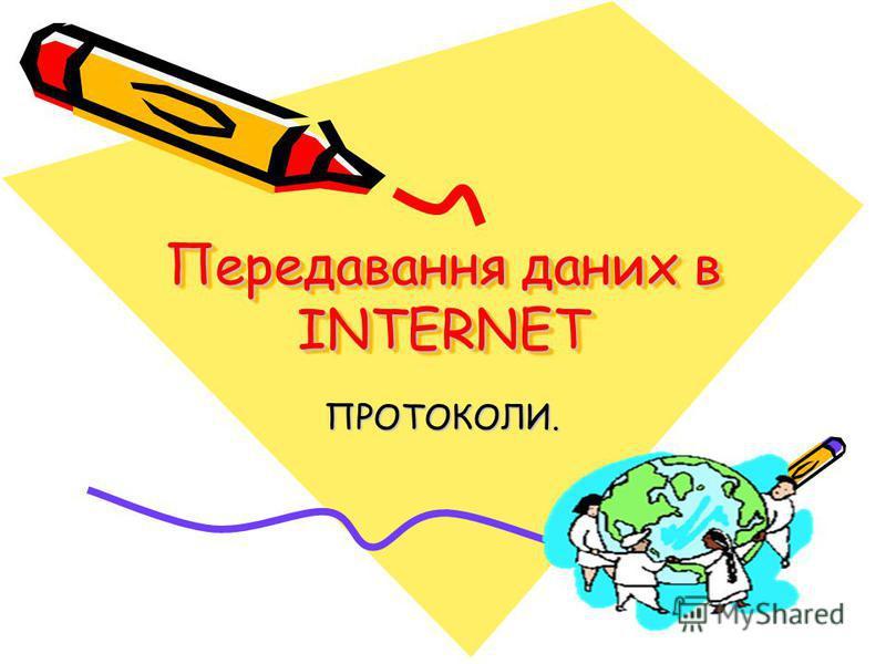 Передавання даних в INTERNET ПРОТОКОЛИ.