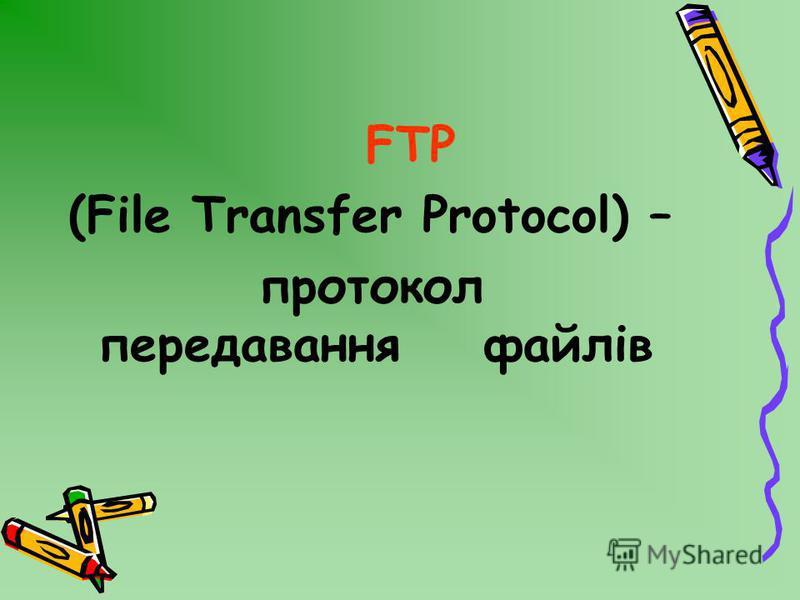 FTP (File Transfer Protocol) – протокол передавання файлів
