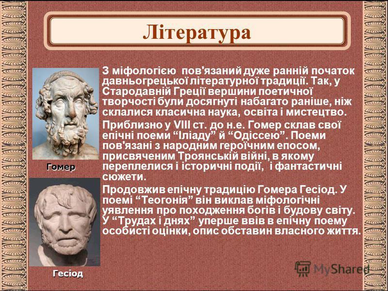 З міфологією пов'язаний дуже ранній початок давньогрецької літературної традиції. Так, у Стародавній Греції вершини поетичної творчості були досягнуті набагато раніше, ніж склалися класична наука, освіта і мистецтво. Приблизно у VIII ст. до н.е. Гоме
