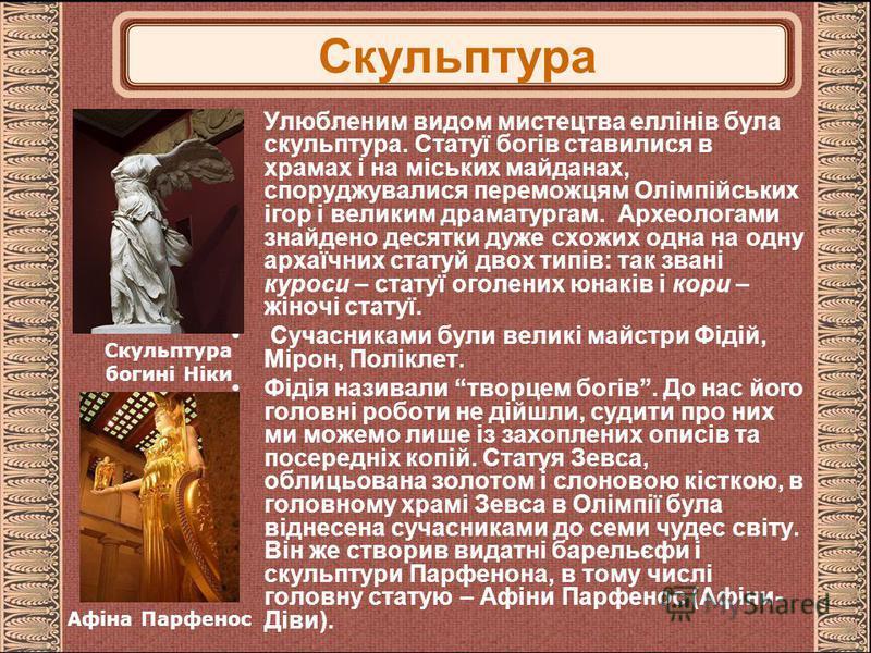 Улюбленим видом мистецтва еллінів була скульптура. Статуї богів ставилися в храмах і на міських майданах, споруджувалися переможцям Олімпійських ігор і великим драматургам. Археологами знайдено десятки дуже схожих одна на одну архаїчних статуй двох т