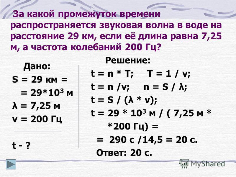 Какой жесткости следует взять пружину, чтобы груз массой 0,1 кг совершал свободные колебания с периодом 0,3 с? Дано: m = 0,1 кг T = 0,3 с k - ? Решение: T= 2πm/ k; T 2 = 4π 2 m/ k; k = 4π 2 m / T 2 ; k = 4 * 3,14 2 * 0,1 кг / 0,09 с 2 = = 44 Н/м. Отв