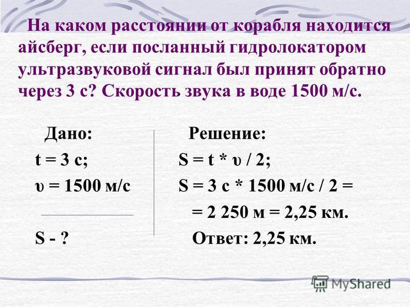 За какой промежуток времени распространяется звуковая волна в воде на расстояние 29 км, если её длина равна 7,25 м, а частота колебаний 200 Гц? Дано: S = 29 км = = 29*10 3 м λ = 7,25 м ν = 200 Гц t - ? Решение: t = n * T; T = 1 / ν; t = n /ν; n = S /