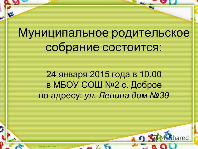 Муниципальное родительское собрание состоится: 24 января 2015 года в 10.00 в МБОУ СОШ 2 с. Доброе по адресу: ул. Ленина дом 39