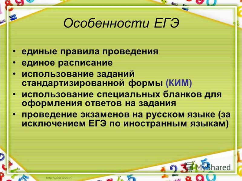Особенности ЕГЭ единые правила проведения единое расписание использование заданий стандартизированной формы (КИМ) использование специальных бланков для оформления ответов на задания проведение экзаменов на русском языке (за исключением ЕГЭ по иностра