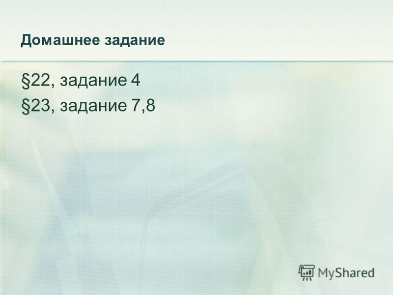 Домашнее задание §22, задание 4 §23, задание 7,8