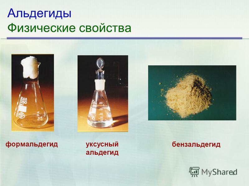 4 Альдегиды Физические свойства формальдегид уксусный альдегид бензальдегид