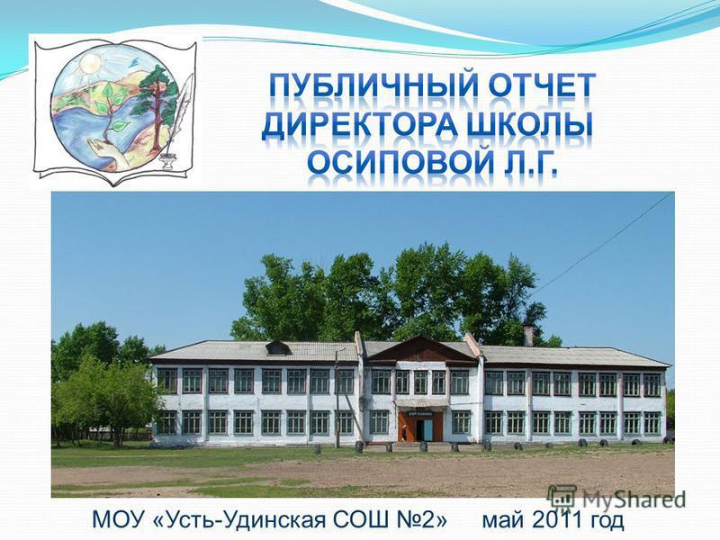 МОУ «Усть-Удинская СОШ 2» май 2011 год