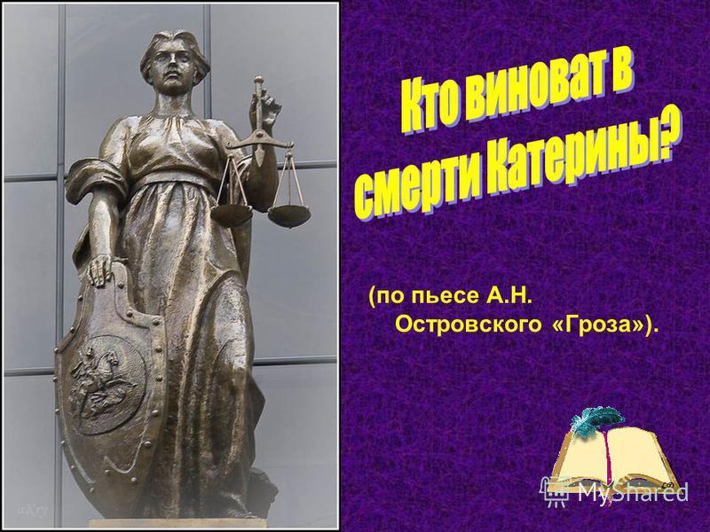 (по пьесе А.Н. Островского «Гроза»).
