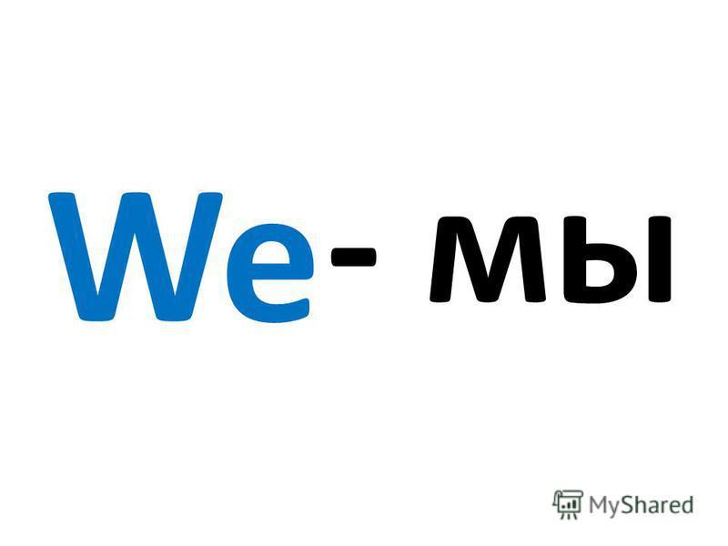 We - мы