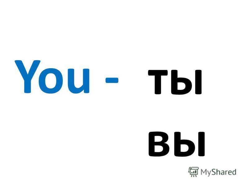 You - ты вы