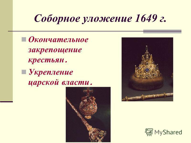 Соборное уложение 1649 г. Окончательное закрепощение крестьян. Укрепление царской власти.