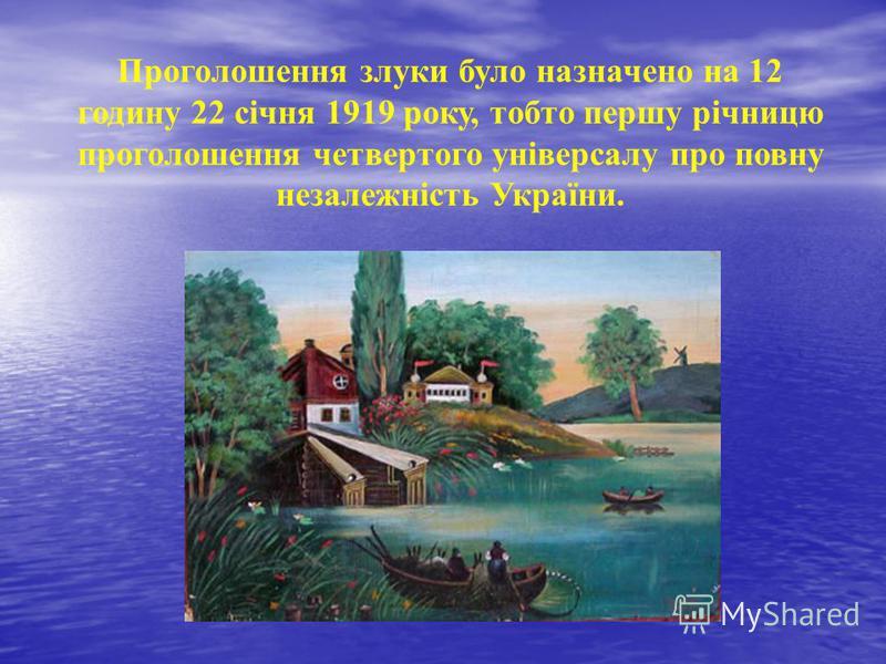 Проголошення злуки було назначено на 12 годину 22 січня 1919 року, тобто першу річницю проголошення четвертого універсалу про повну незалежність України.