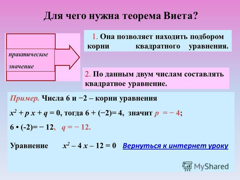 Теорема Виета. Уравнение вида приведенным квадратным уравнением, если а=1 Сумма корней равна второму коэффициенту, взятому с противоположным знаком; Произведение корней равно свободному члену. называется