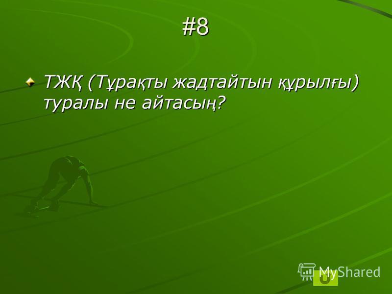 #7#7#7#7 Процессор туралы не айтасы ң ? Процессор туралы не айтасы ң ?