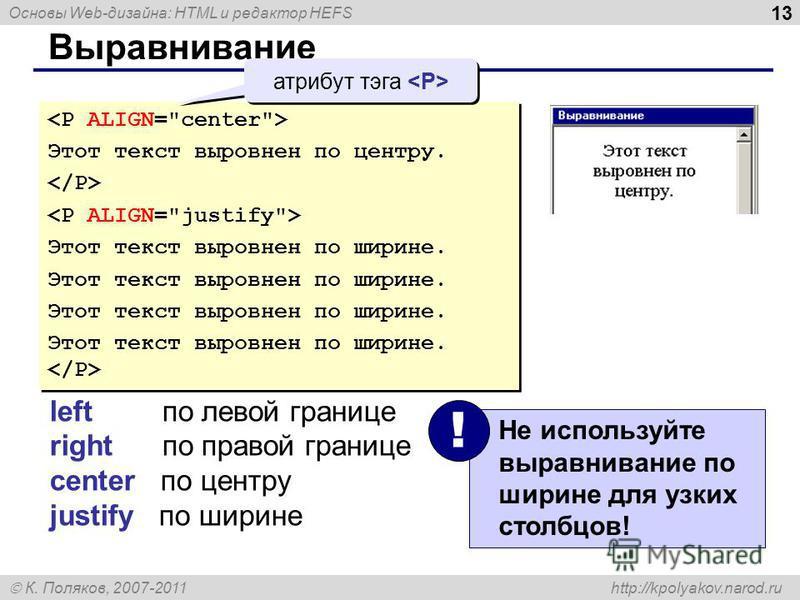 Основы Web-дизайна: HTML и редактор HEFS К. Поляков, 2007-2011 http://kpolyakov.narod.ru 13 Выравнивание Этот текст выровнен по центру. Этот текст выровнен по ширине. Этот текст выровнен по центру. Этот текст выровнен по ширине. left по левой границе