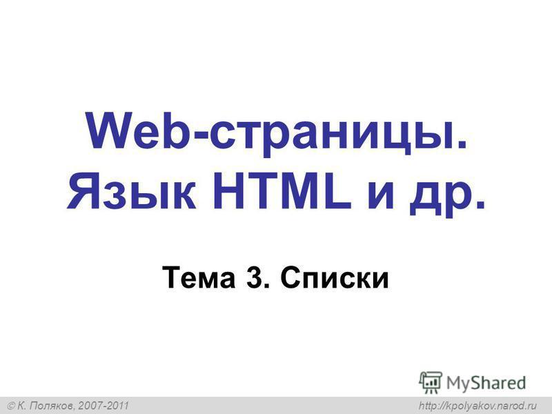 К. Поляков, 2007-2011 http://kpolyakov.narod.ru Web-страницы. Язык HTML и др. Тема 3. Списки