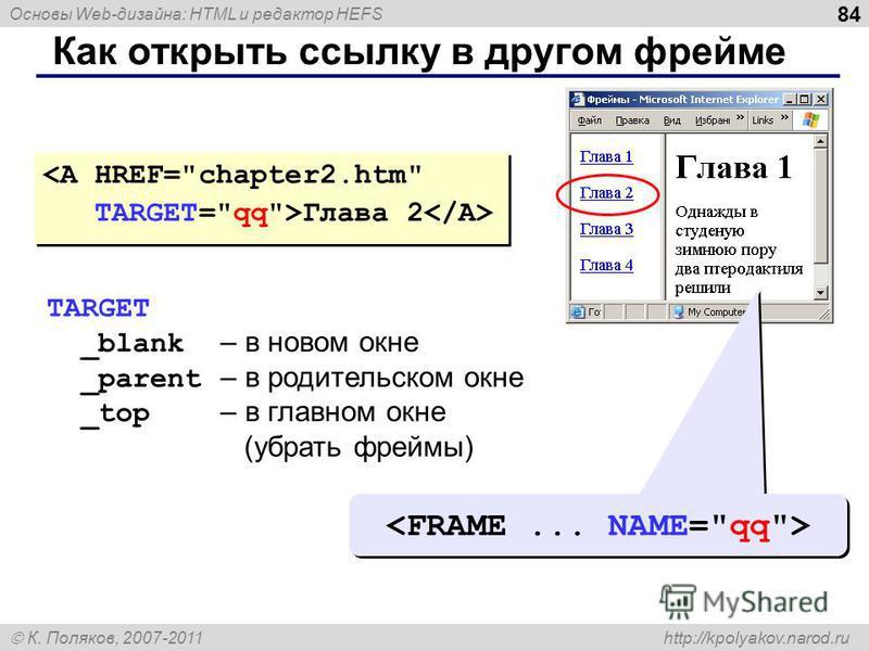 Основы Web-дизайна: HTML и редактор HEFS К. Поляков, 2007-2011 http://kpolyakov.narod.ru 84 Как открыть ссылку в другом фрейме <A HREF=