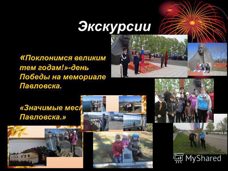 Экскурсии « Поклонимся великим тем годам!»-день Победы на мемориале Павловска. «Значимые места Павловска.»