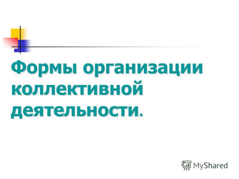 Формы организации коллективной деятельности.