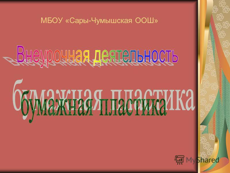 МБОУ «Сары-Чумышская ООШ»