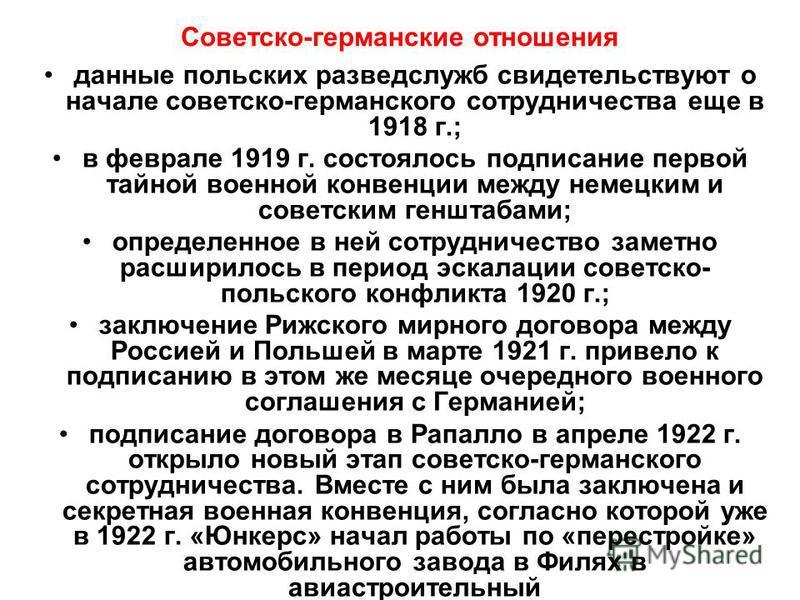 Советско-германские отношения данные польских разведслужб свидетельствуют о начале советско-германского сотрудничества еще в 1918 г.; в феврале 1919 г. состоялось подписание первой тайной военной конвенции между немецким и советским генштабами; опред