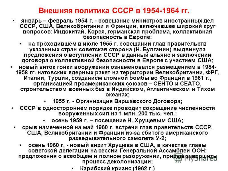 Внешняя политика СССР в 1954-1964 гг. январь – февраль 1954 г. - совещание министров иностранных дел СССР, США, Великобритании и Франции, включавшее широкий круг вопросов: Индокитай, Корея, германская проблема, коллективная безопасность в Европе; на