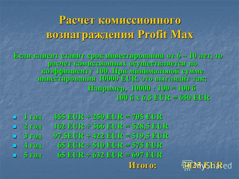 Расчет комиссионного вознаграждения Profit Max При оформлении формы на открытие счета клиент указывает время инвестирования. Если клиент ставит срок инвестирования от 0-5 лет, то расчет комиссионного вознаграждения производиться по коэффициенту 300.