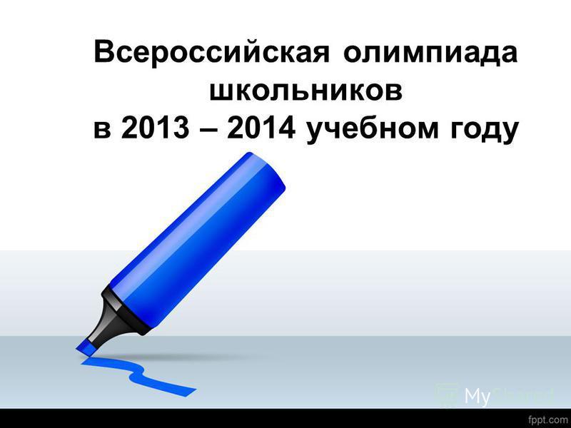 Всероссийская олимпиада школьников в 2013 – 2014 учебном году