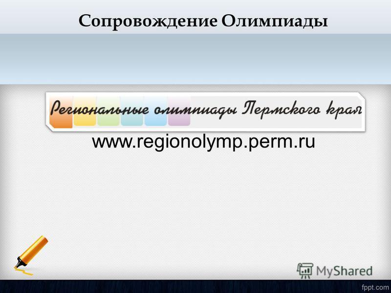 Сопровождение Олимпиады www.regionolymp.perm.ru
