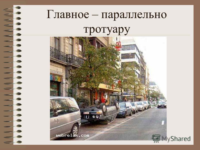 Главное – параллельно тротуару