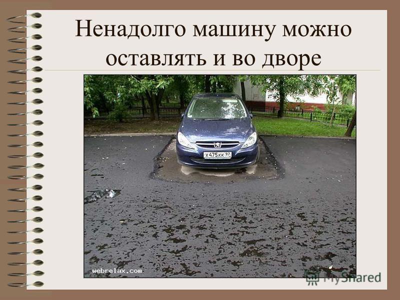 Ненадолго машину можно оставлять и во дворе