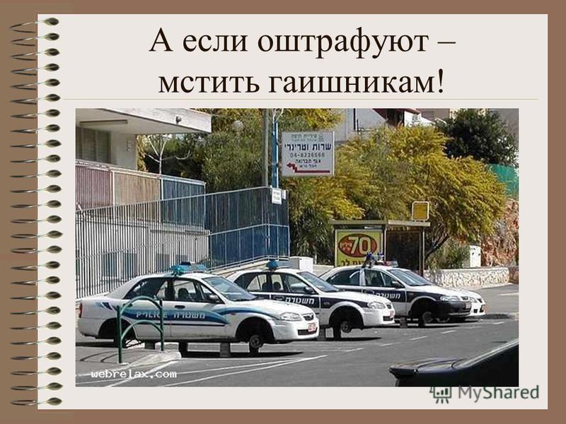 А если оштрафуют – мстить гаишникам!