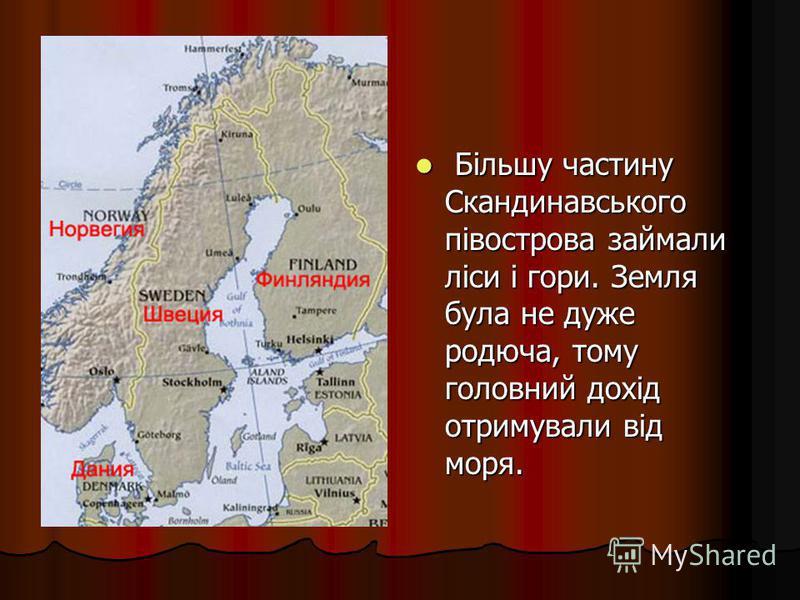 Б Більшу частину Скандинавського півострова займали ліси і гори. Земля була не дуже родюча, тому головний дохід отримували від моря.