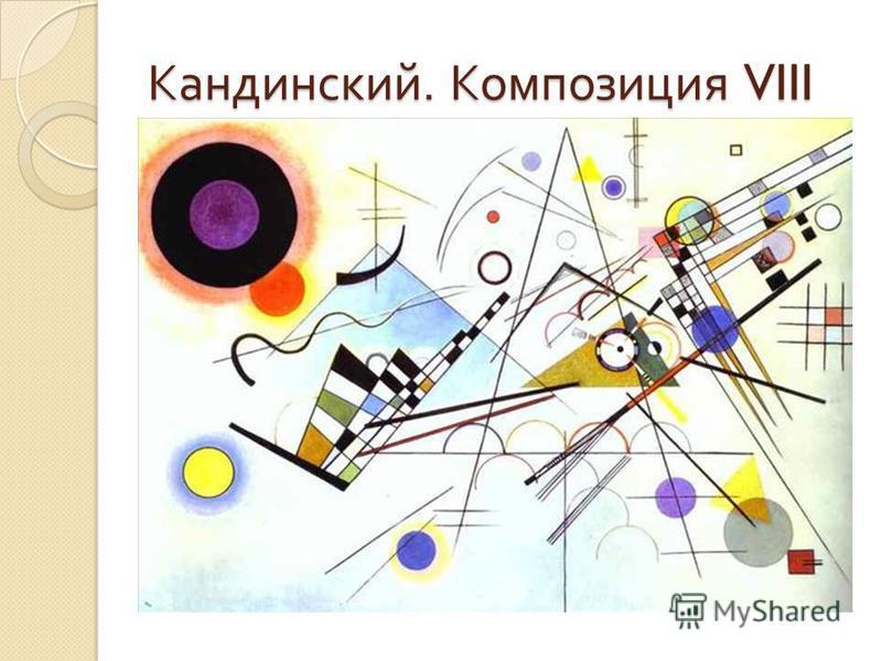 Кандинский. Композиция VIII