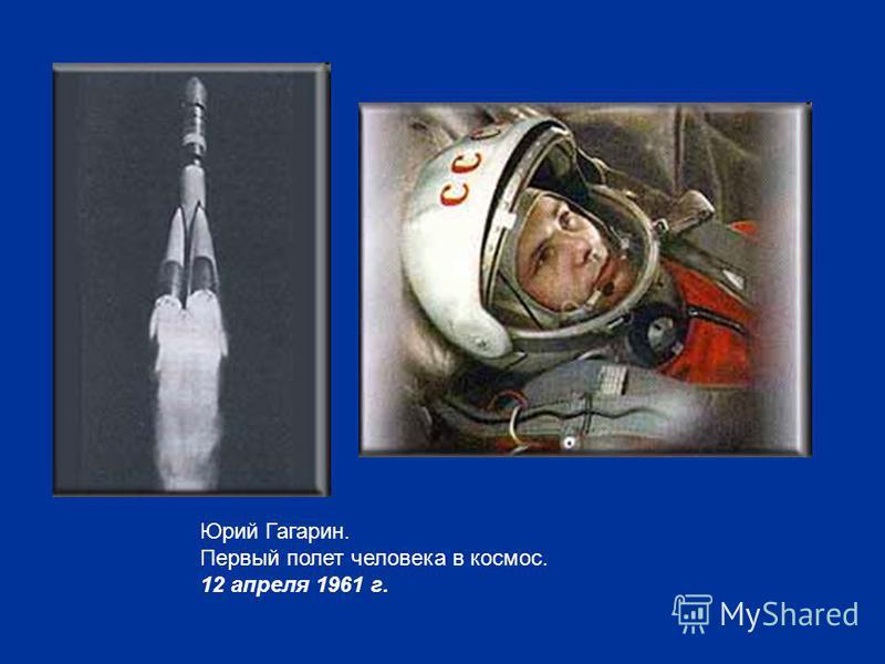 Юрий Гагарин. Первый полет человека в космос. 12 апреля 1961 г.