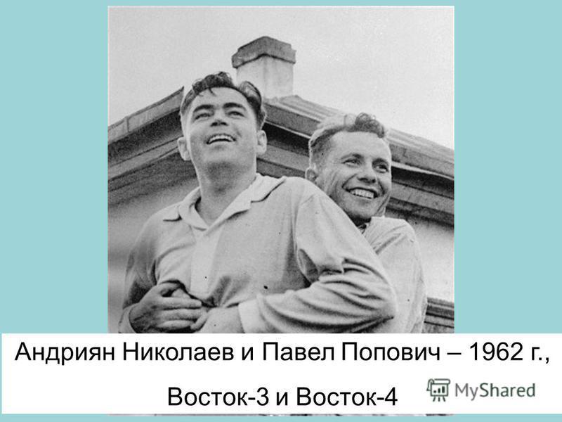 Андриян Николаев и Павел Попович – 1962 г., Восток-3 и Восток-4