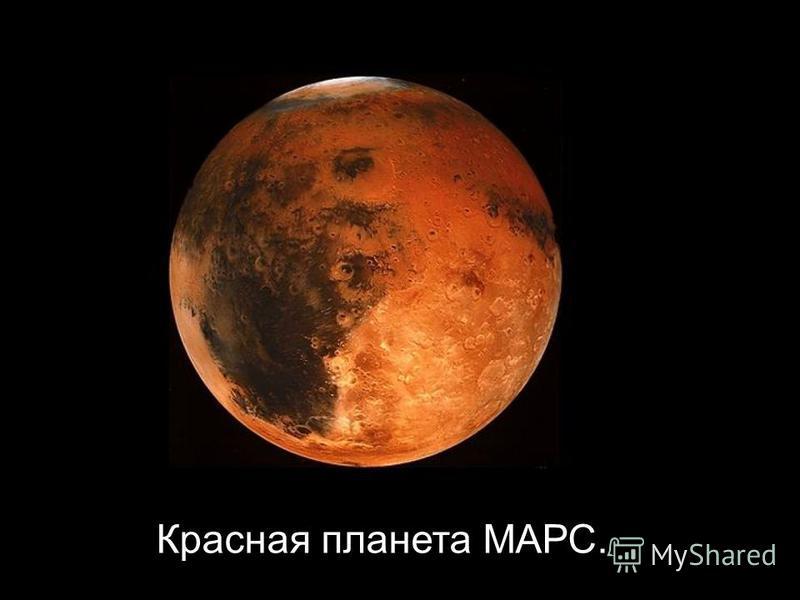 Красная планета МАРС.