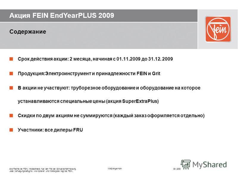 Акция FEIN EndYearPLUS 2009 Alle Rechte bei FEIN, insbesondere fuer den Fall der Schutzrechtanmeldung. Jede Verfuegungsbefugnis wie Kopieren und Weitergabe liegt bei FEIN. MAS/Angelmahr 08/ 2008 Содержание Срок действия акции: 2 месяца, начиная с 01.