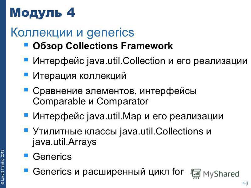 1 © Luxoft Training 2013 Модуль 4 Обзор Collections Framework Интерфейс java.util.Collection и его реализации Итерация коллекций Сравнение элементов, интерфейсы Comparable и Comparator Интерфейс java.util.Map и его реализации Утилитные классы java.ut
