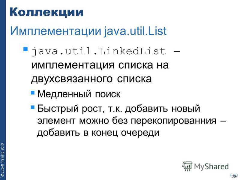 23 © Luxoft Training 2013 Коллекции java.util.LinkedList – имплементация списка на двух связанного списка Медленный поиск Быстрый рост, т.к. добавить новый элемент можно без перекопированния – добавить в конец очереди 4-23 Имплементации java.util.Lis
