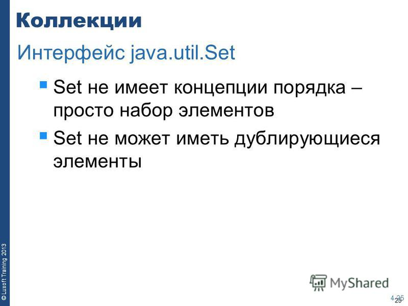 25 © Luxoft Training 2013 Коллекции Set не имеет концепции порядка – просто набор элементов Set не может иметь дублирующиеся элементы 4-25 Интерфейс java.util.Set